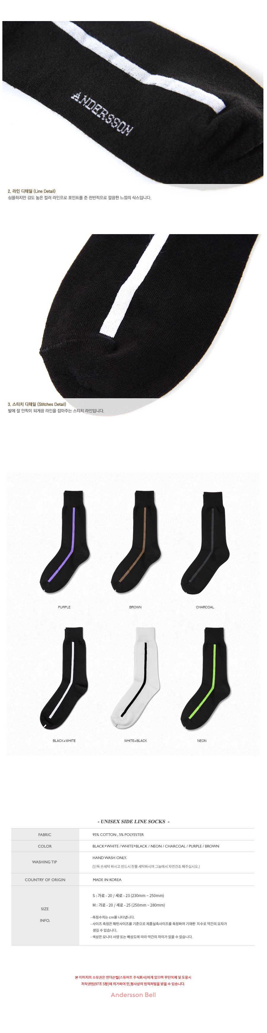 앤더슨벨 UNISEX Side Line Socks BLACK/WHITE aaa078u