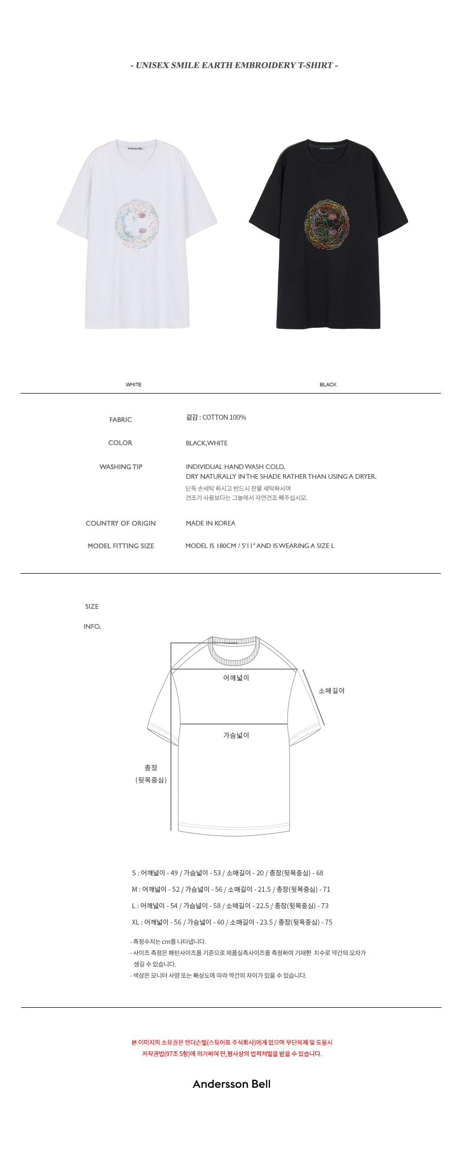 앤더슨벨(ANDERSSON BELL) 유니섹스 스마일 어스 엠보더리 티셔츠 atb524u(WHITE)