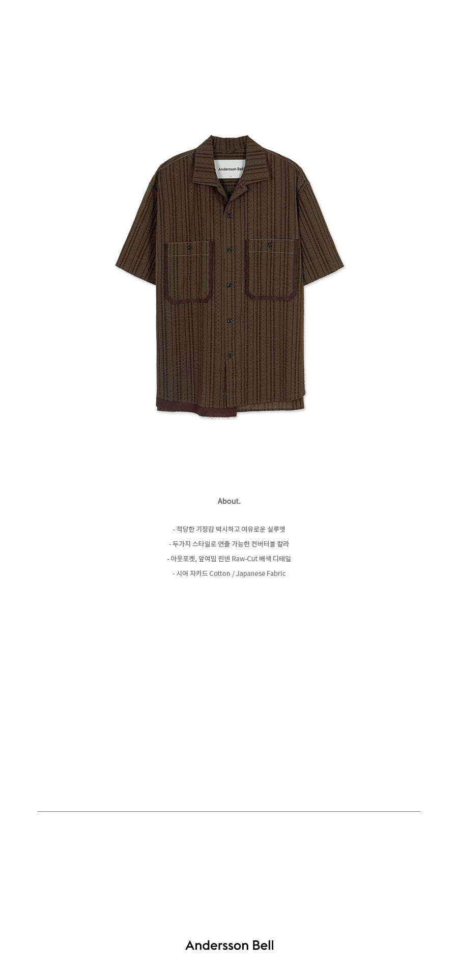 앤더슨벨(ANDERSSON BELL) 고든 오픈 칼라 셔츠 atb536m(BROWN)