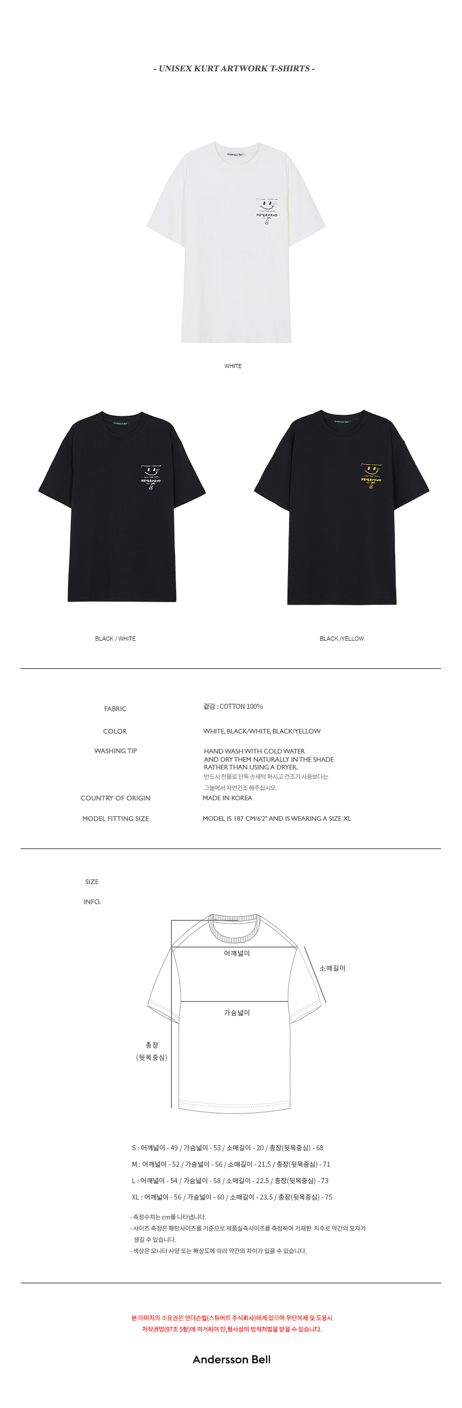앤더슨벨(ANDERSSON BELL) 유니섹스 커트 아트웍 티셔츠 atb596u(BLACK/YELLOW)